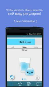 время пить воду