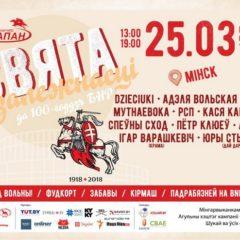 День воли в Минске! Бесплатный концерт к 100-летию БНР