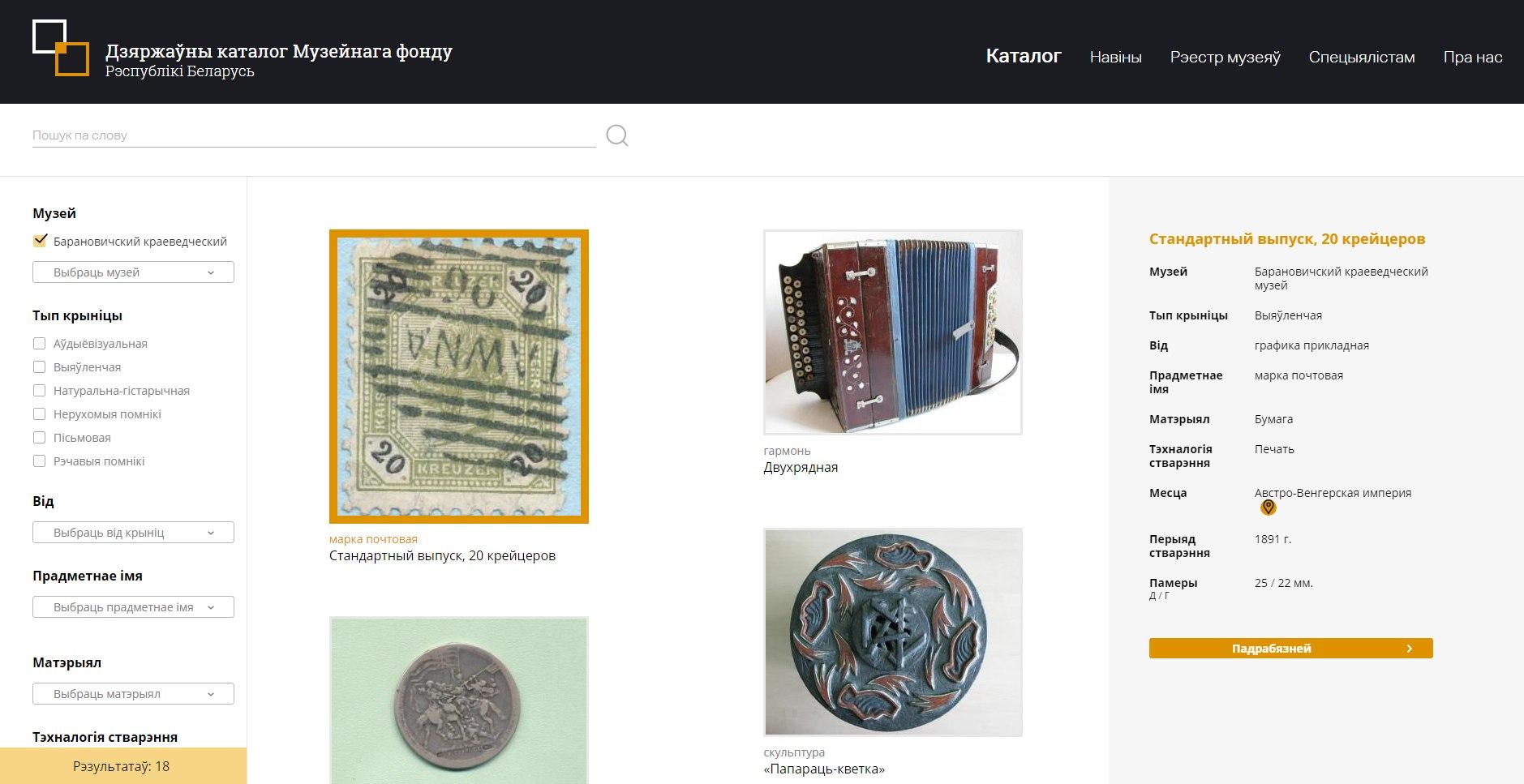 онлайн каталог экспанатов