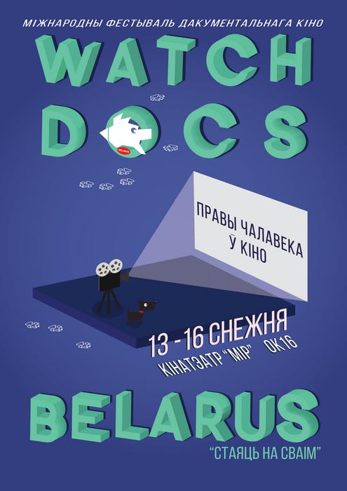 watch docs афиша