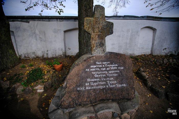 Каменный крест Глубокое