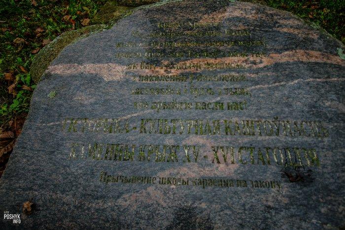 Каменный крест Камаи