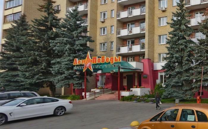 гостиницы 40 лет победы