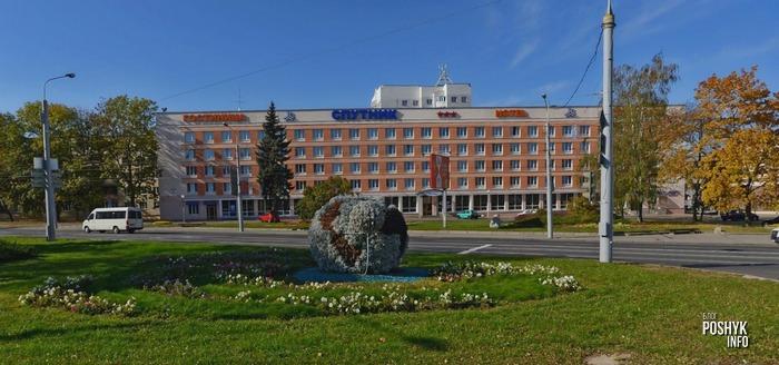 гостиница спутник минск