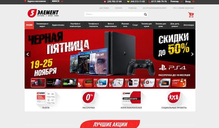 интернет магазин 5 element