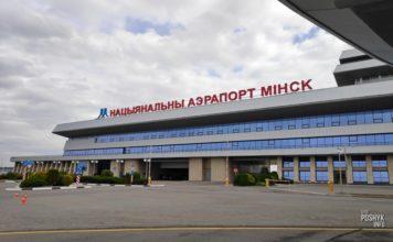 минск национальный аэропорт как добраться