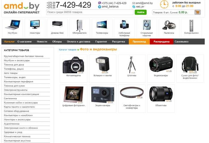 интернет магазин amd by