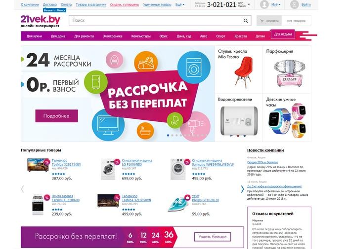интернет магазин 21 век