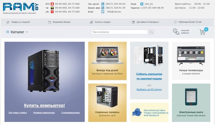 компьютерный интернет магазин ram by