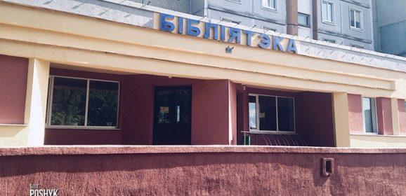 Библиотеки в Минске. Читать, не перечитать