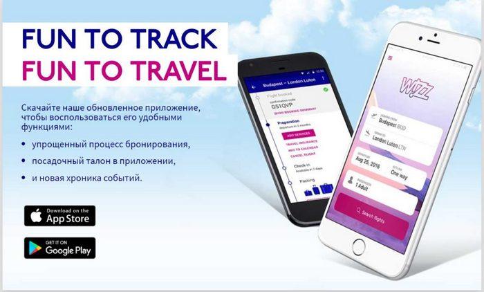 приложение Wizz Air