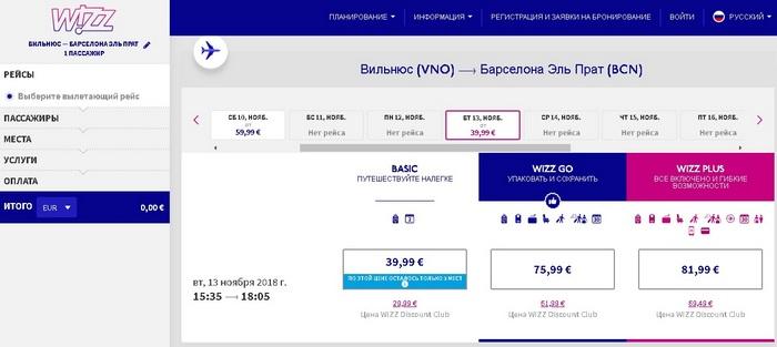 цена билета Wizz Air