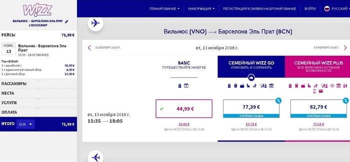 дешевые перелеты Wizz Air