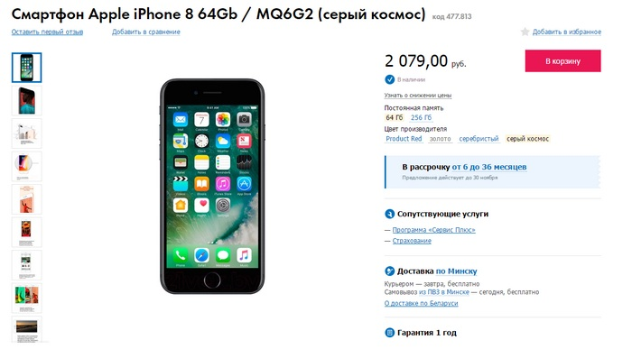 iphone 8 21 vek