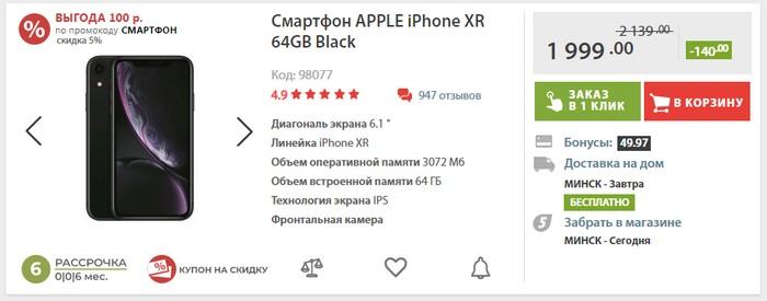 iphone xr купить в минске 5 element