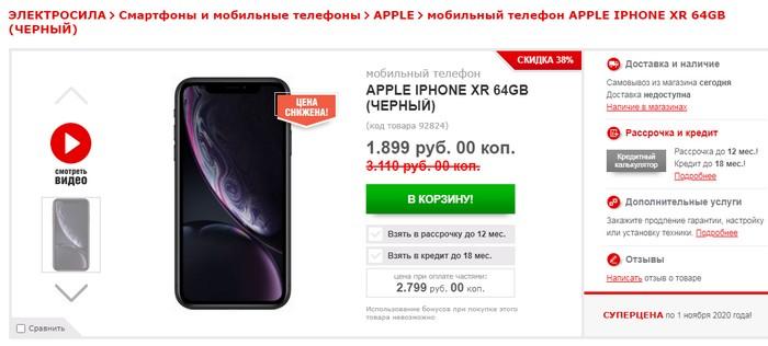 iphone xr купить в минске elektrosila