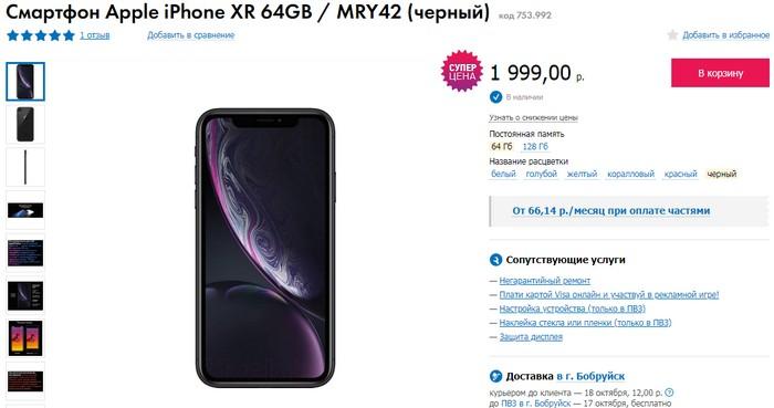 iphone xr купить в минске