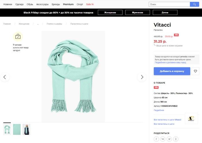 lamoda купить шарф