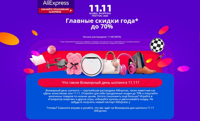 Распродажа 11 11 aliexpress