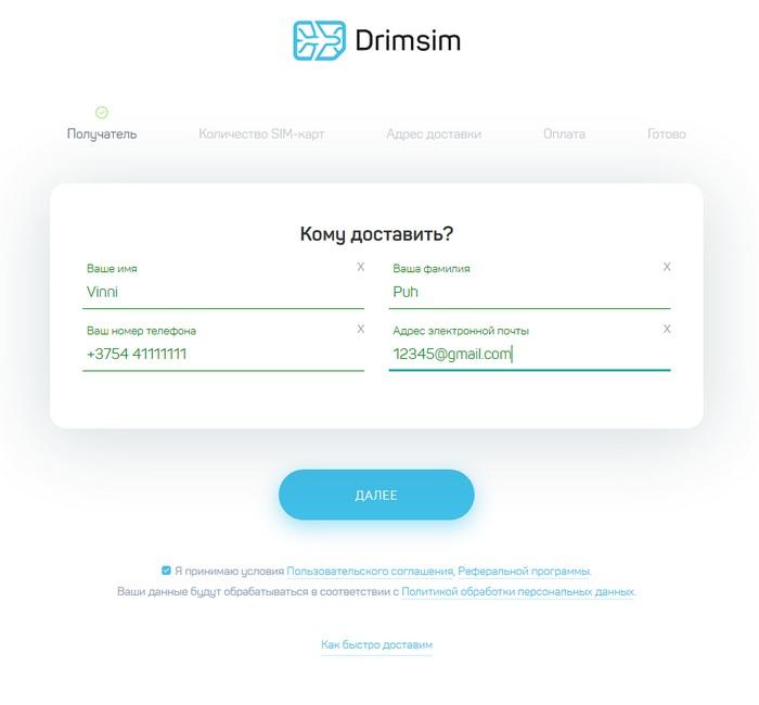 DreamSim заказ