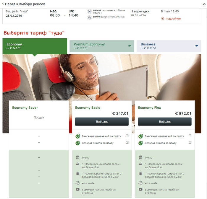 austrian airlines тарифы