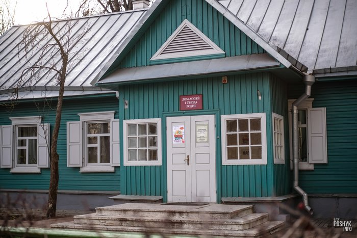 Музей РСДРП в Минске