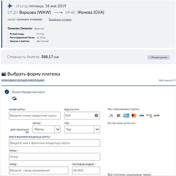 польские авиалинии оплата