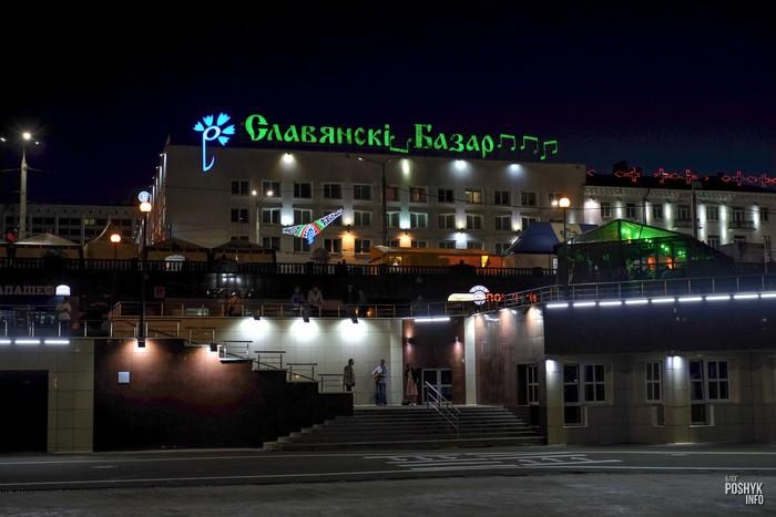 Славянский базар в Витебске