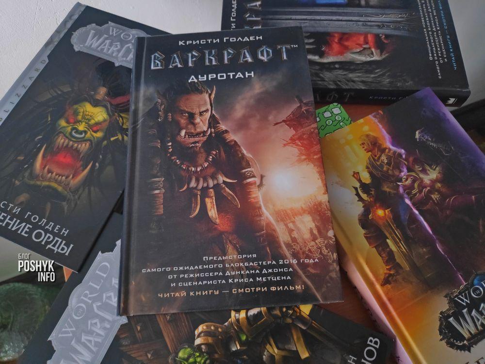 книги про Варкрафт