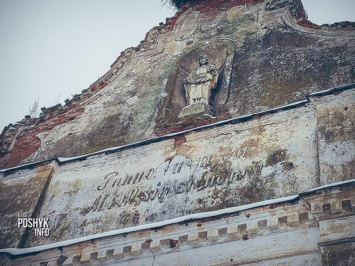 История костела в Зембине