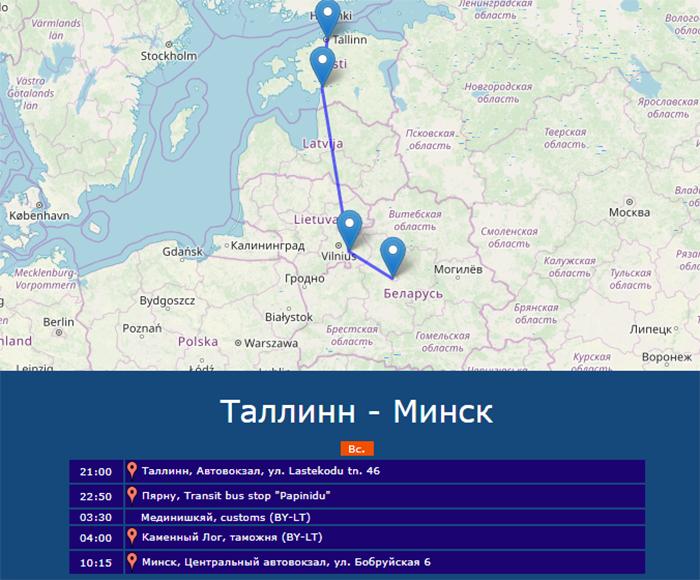 прямой автобус таллин минск