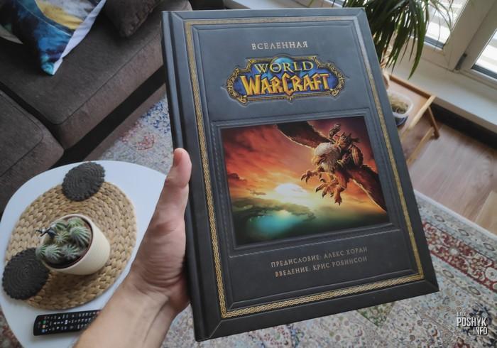 Warcraft книги