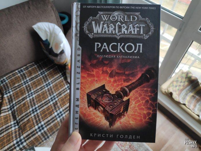 книги по вселенной Варкрафт - Раскол