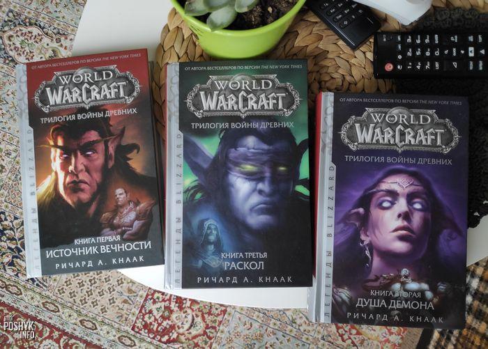 Книги по вселенной Варкрафт Ричард Кнаак
