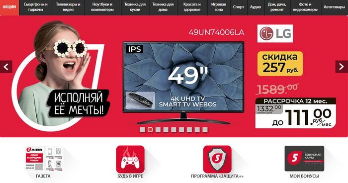 промокод 5 элемент покупки онлайн