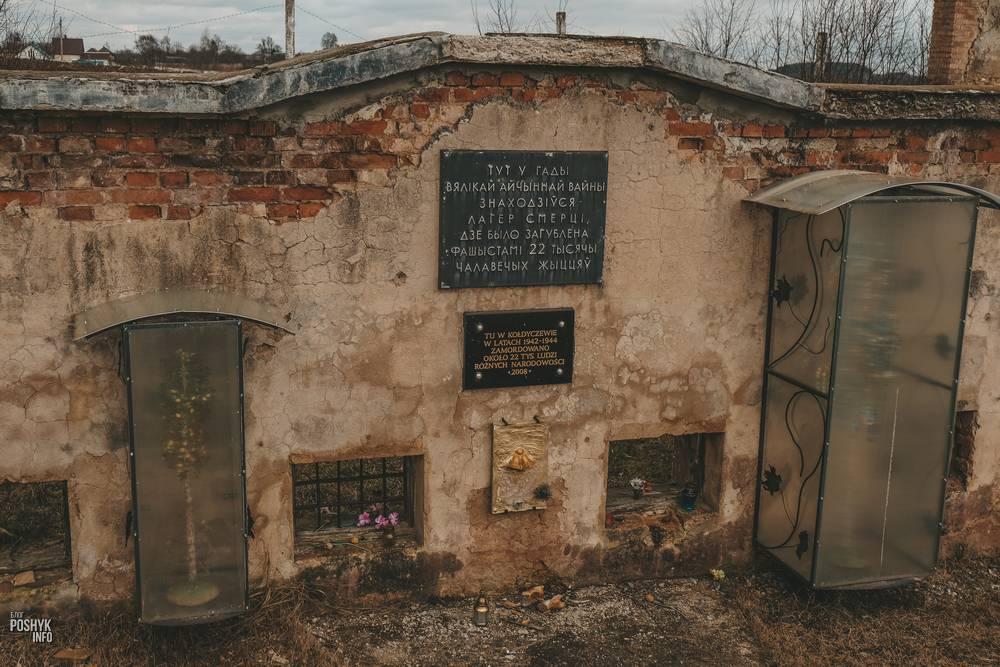 Лагерь смерти в Колдычево