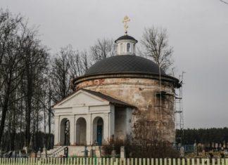 Церковь Святого Николая и усыпальница Ратынских в Пральниках