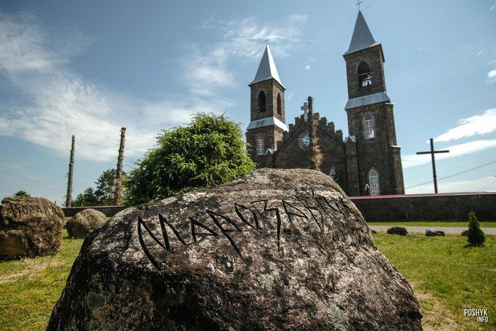 Парк камней Рубежевичи