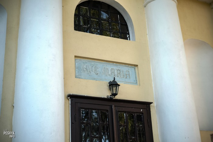 Шеметовский костел