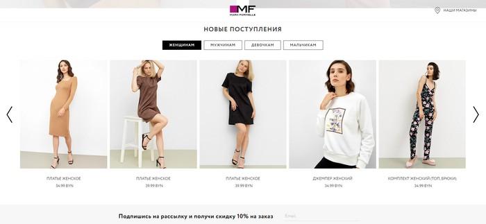 Список интернет магазинов Беларуси одежда