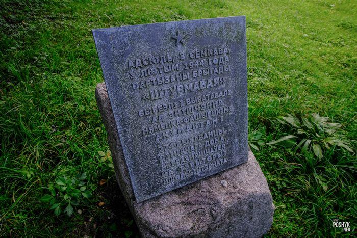 Мемориальный камень Семково