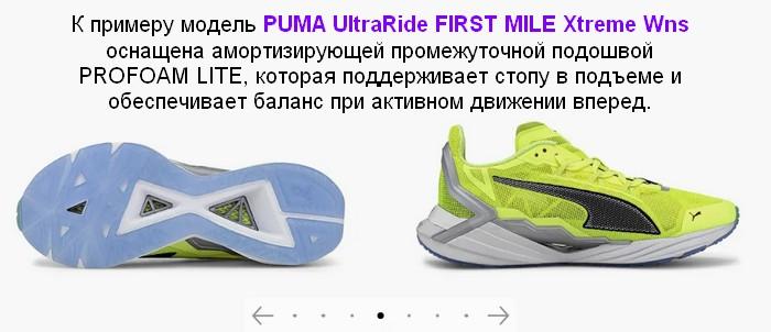 кроссовки для бега как выбрать