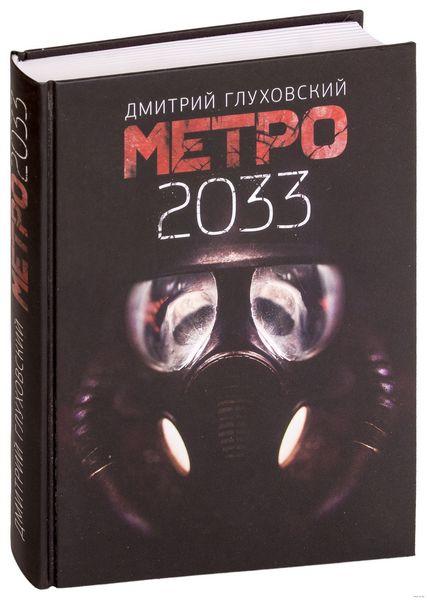 книги похожие на 1984