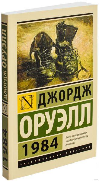 топ 10 книг антиутопий