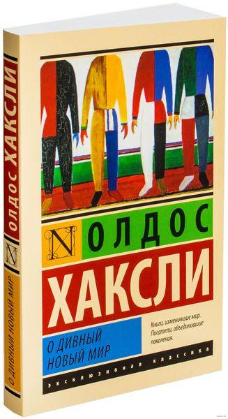 Книги жанра антиутопия