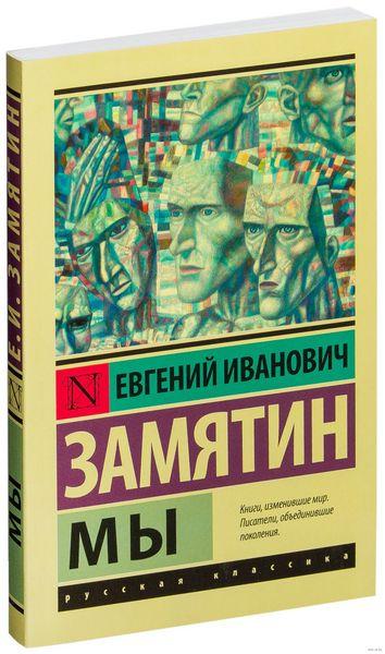 книги как 1984