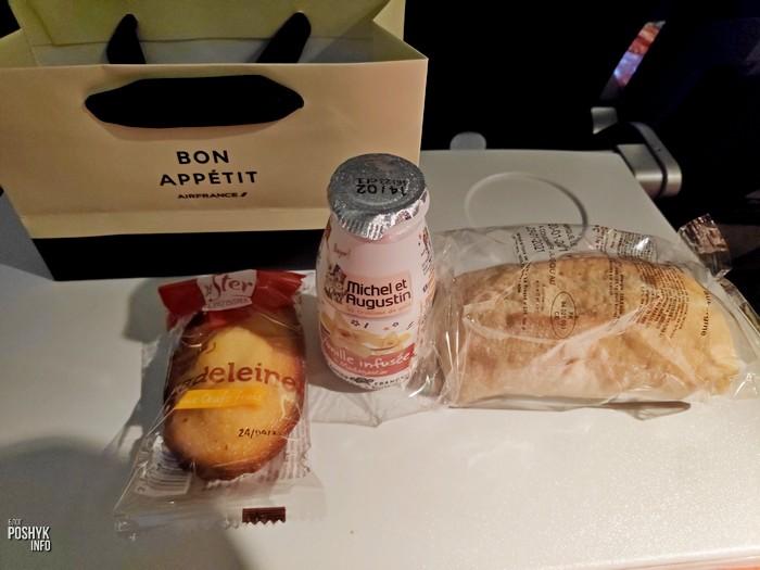 Как кормят на рейсах компании Аир Френс