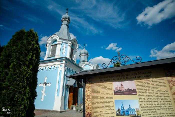 Церковь в Щучине