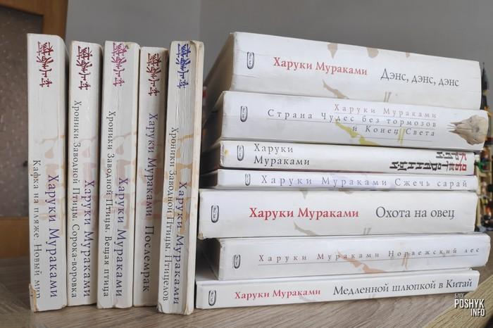 Список книг Харуки Мураками