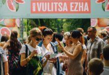 Vulitsa Ezha абвяшчае новы сезон - 2021
